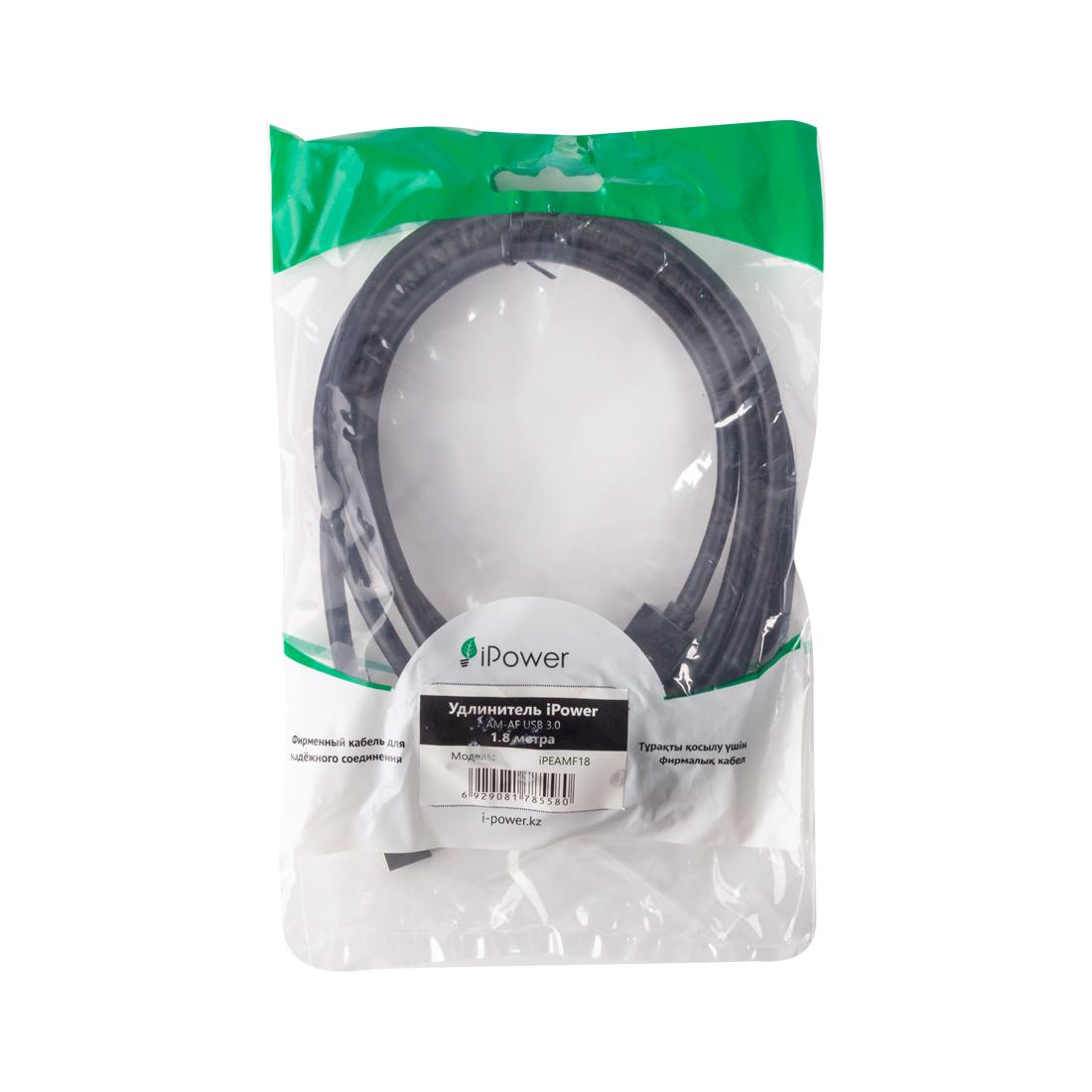 Удлинитель iPower AM-AF USB 3.0 1.8 метра