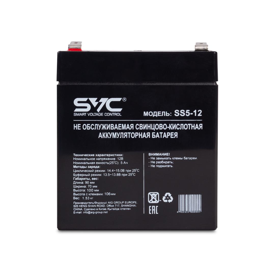 Аккумуляторная батарея SVC SS5-12 12В 5 Ач