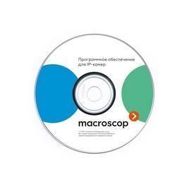 Лицензия MACROSCOP на обработку аудио потока IP-камеры
